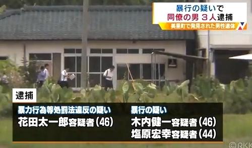 熊本県美里町熊本地震復旧作業員暴行死事件.jpg