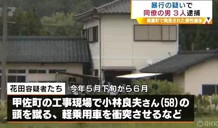 熊本県美里町熊本地震復旧作業員暴行死事件1.jpg