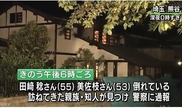 熊谷50代夫婦殺害事件.jpg