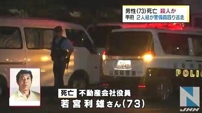 甲府市2人組による男性殺人事件0.jpg