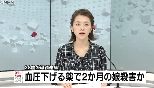目黒区乳児殺害で田畑幸香容疑者.jpg