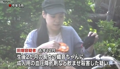 目黒区乳児殺害で田畑幸香容疑者2.jpg