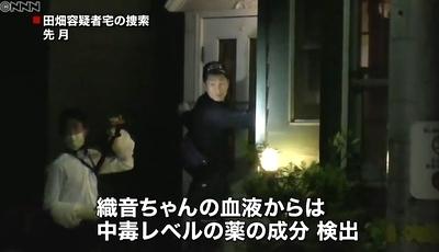 目黒区乳児殺害で田畑幸香容疑者3.jpg