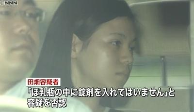 目黒区乳児殺害で田畑幸香容疑者4.jpg
