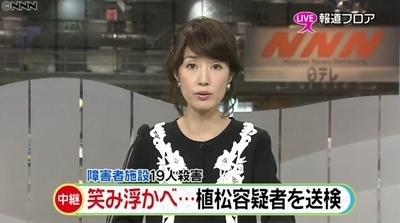 相模原大量惨殺事件.jpg