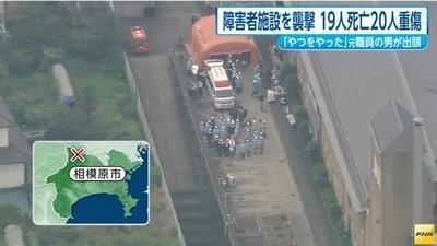 相模原大量惨殺事件植松聖を逮捕1.jpg