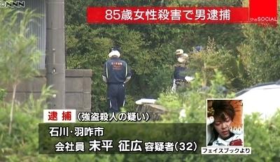 石川県宝達志水町85歳女性強盗殺人2.jpg