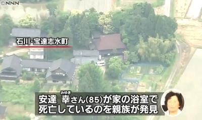 石川県宝達志水町女性惨殺事件1.jpg
