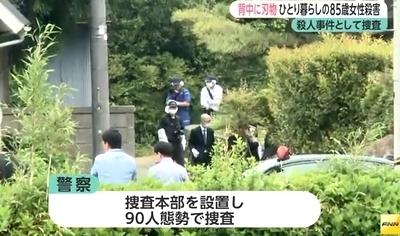 石川県宝達志水町女性惨殺事件3.jpg