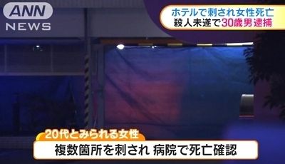 石川県白山市ホテル女性刺殺事件2.jpg