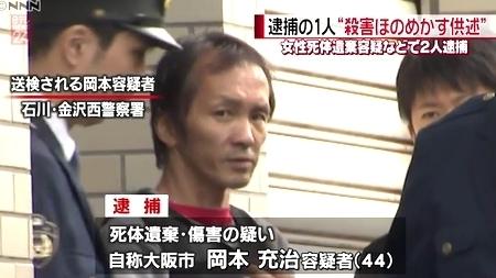 石川県能登町山林女性殺人死体遺棄1.jpg