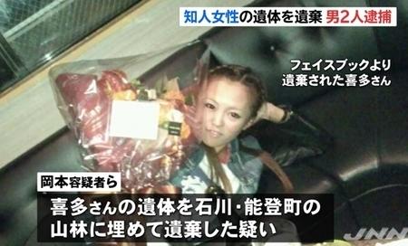石川県能登町山林女性殺人死体遺棄4.jpg