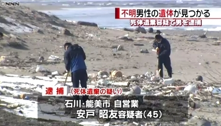 石川県能美市の海岸死体遺棄事件3.jpg