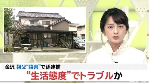 石川県金沢市71歳祖父殺害で孫逮捕.jpg