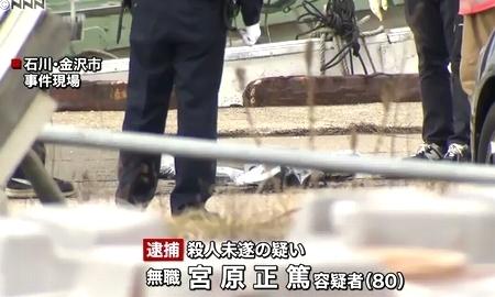 石川県金沢市妻に火つけ殺害1.jpg