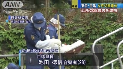 碑文谷公園老人バラバラ殺人事件1.jpg