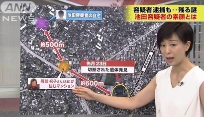 碑文谷公園老人バラバラ殺人事件2.jpg