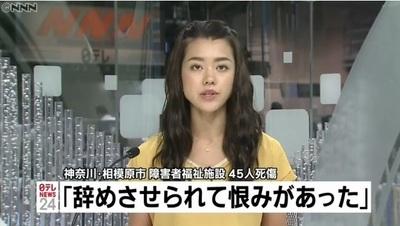 神奈川相模原大量惨殺事件1.jpg