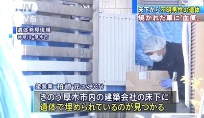 神奈川県厚木市男性死体遺体事件2.jpg
