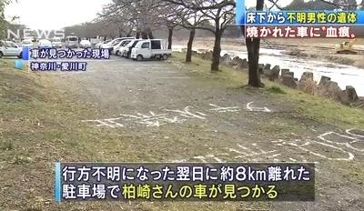 神奈川県厚木市男性死体遺体事件3.jpg
