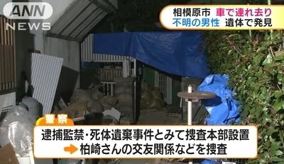 神奈川県厚木市男性死体遺体事件4.jpg