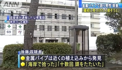 神奈川県大磯町の男性鉄パイプ殺人事件4.jpg
