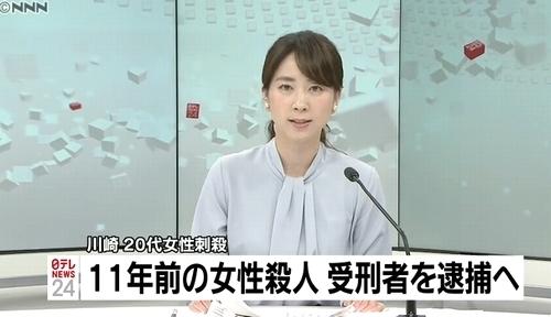 神奈川県川崎市トンネル内女性殺人事件.jpg