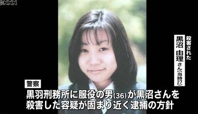 神奈川県川崎市トンネル内女性殺人事件2.jpg
