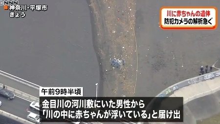 神奈川県平塚市の金目川橋で乳児死体.jpg