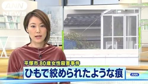 神奈川県平塚市高齢女性絞殺.jpg