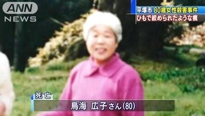 神奈川県平塚市高齢女性絞殺1.jpg
