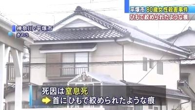 神奈川県平塚市高齢女性絞殺2.jpg