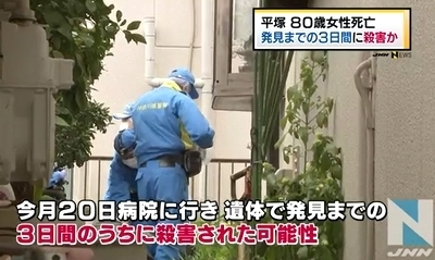 神奈川県平塚市高齢女性絞殺3.jpg