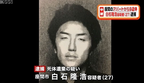神奈川県座間市アパート男女9人殺人死体損壊事件0.jpg