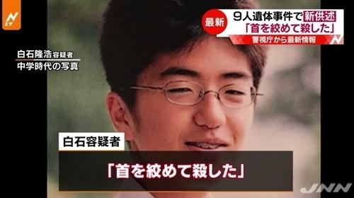 神奈川県座間市アパート男女9人殺人死体損壊事件1.jpg