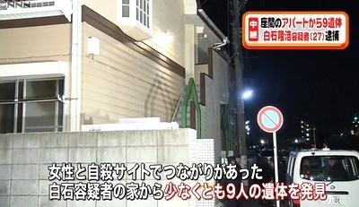 神奈川県座間市アパート男女9人殺人死体損壊事件3.jpg