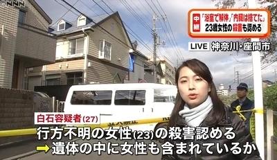 神奈川県座間市アパート男女9人殺人死体損壊事件6.jpg