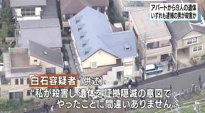 神奈川県座間市アパート男女9人殺人死体損壊事件7.jpg