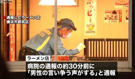 神奈川県横浜市男病院運ばれ死亡4.jpg