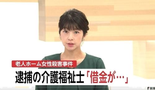 神奈川県横須賀市老人ホーム女性殺人.jpg