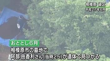 神奈川県相模原女性殺害遺体遺棄事件.jpg