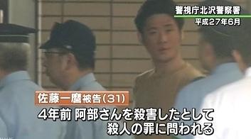 神奈川県相模原女性殺害遺体遺棄事件1.jpg