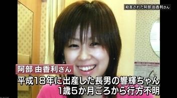 神奈川県相模原女性殺害遺体遺棄事件2.jpg