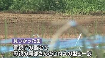 神奈川県相模原女性殺害遺体遺棄事件3.jpg
