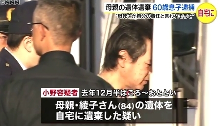 神奈川県相模原市母親の死体遺棄2.jpg