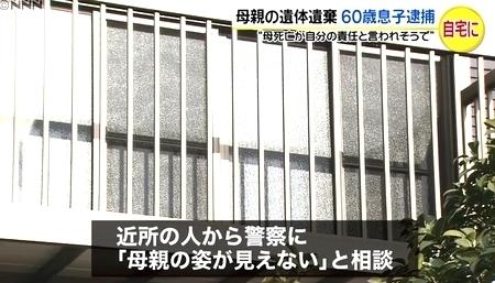 神奈川県相模原市母親の死体遺棄3.jpg