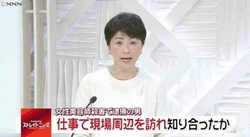 神奈川県相模原市美容師殺害事件.jpg