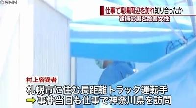 神奈川県相模原市美容師殺害事件1.jpg