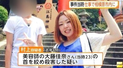 神奈川県相模原市美容師殺害事件2.jpg
