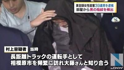 神奈川県相模原市美容師殺害事件4.jpg